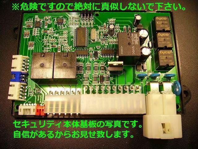 フリード(HONDA) GB3 GB4系 配線情報付★リモスタ エンジンスターター エンスタ アラーム キーレス バイパー(VIPER)620Vスキャナー_画像8