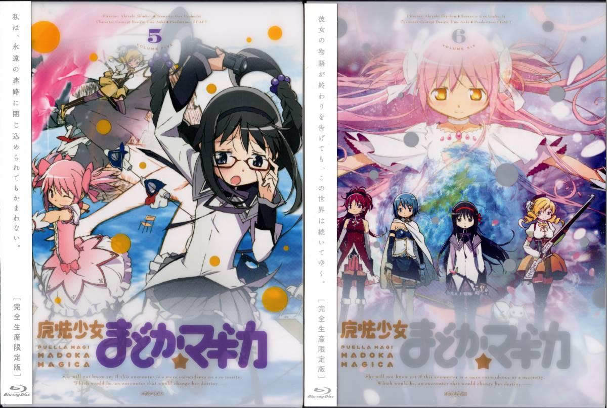 Blu-ray 魔法少女まどか☆マギカ 完全生産限定版 全6巻_画像5