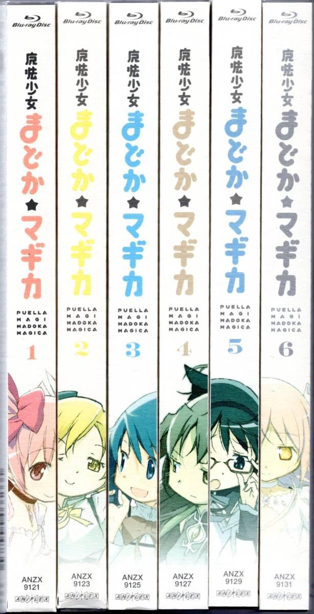 Blu-ray 魔法少女まどか☆マギカ 完全生産限定版 全6巻