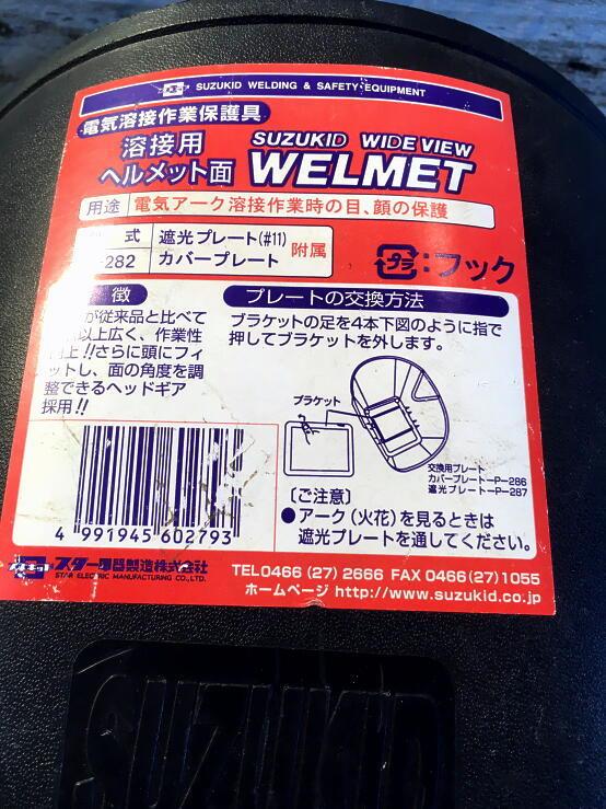 中古 SUZUKID WIDE VIEW WELMET 溶接用ヘルメット面_画像4