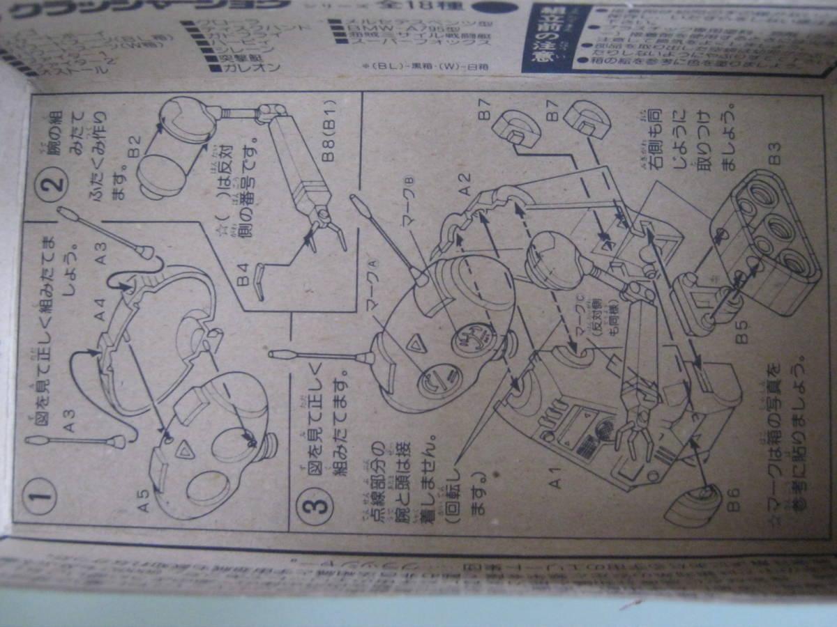 日東科学 1/16【クラッシャージョウ MABOT ドンゴ】_画像6