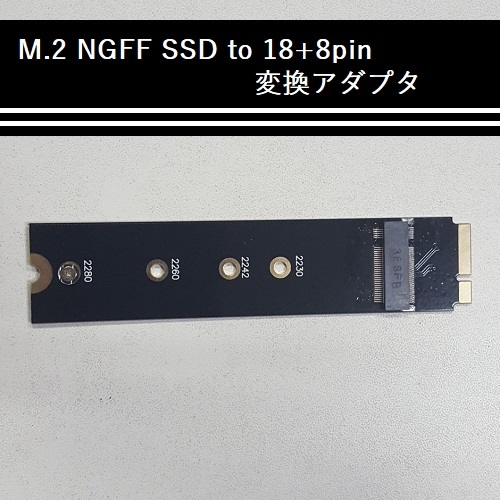 「C0076 M.2 NGFF SSD to 18+8pin 変換アダプタ MacBook Air Mid 2012 (HDD)」の画像