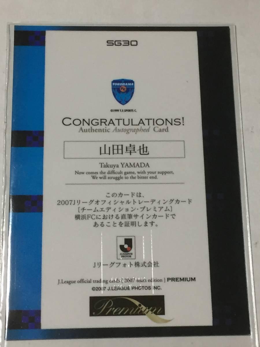 ◆2007JTE高級版 横浜FC 山田卓也 直筆サインカード 40枚限定◆セレッソ大阪 東京ヴェルディ_画像2