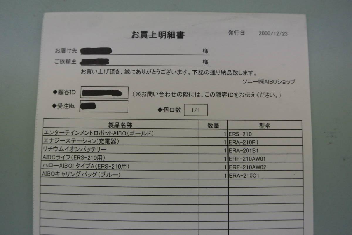 SONY 未開封品・2代目 AIBO(アイボ)6点セット_お買い上げ明細書