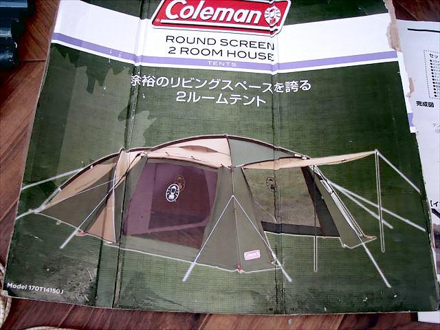 良品☆ テント ラウンドスクリーン2ルームハウス 170T14150J Coleman コールマン_画像10
