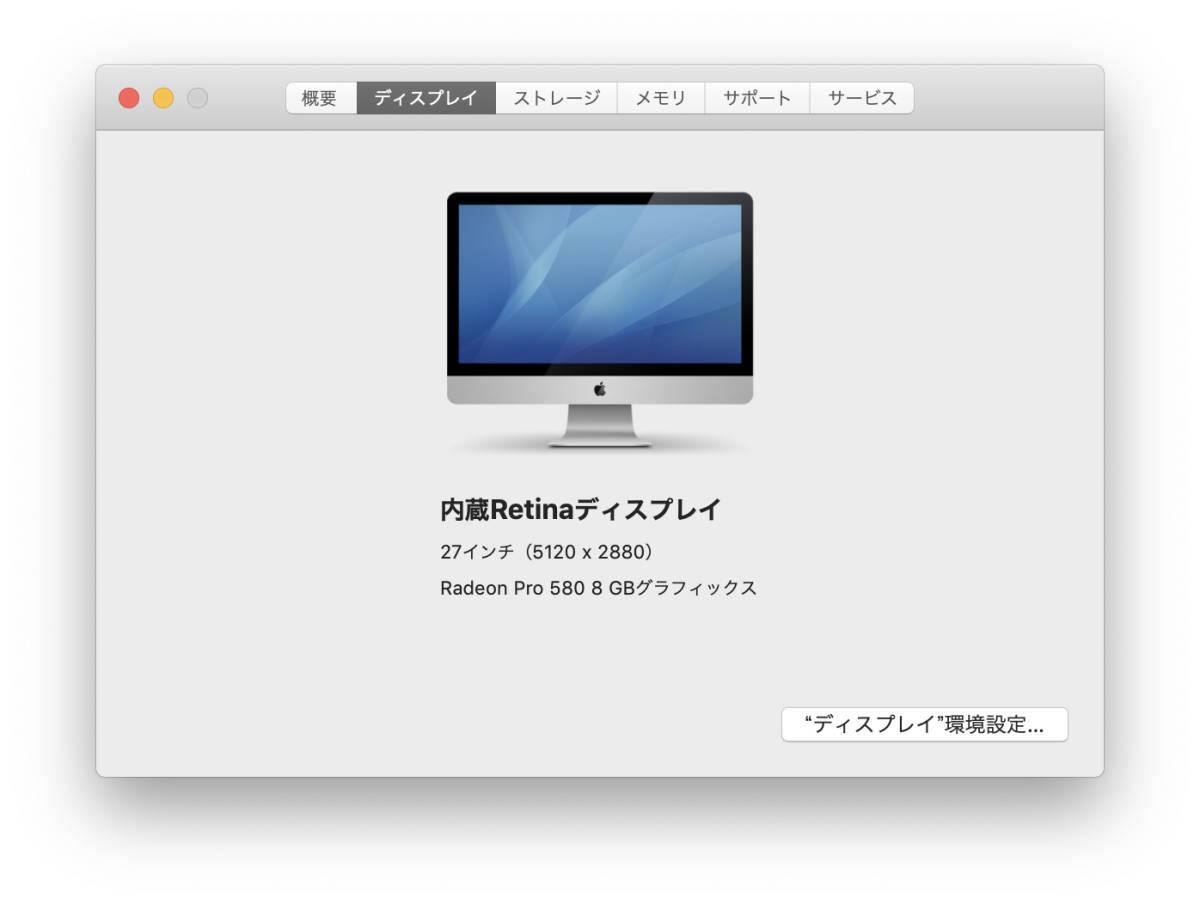 VESAマウント Apple iMac Retina 5K 27インチ 2017 Intel Core i7 4.2GHz メモリ40GB Radeon Pro 580 SSD512GB USキーボード_画像9