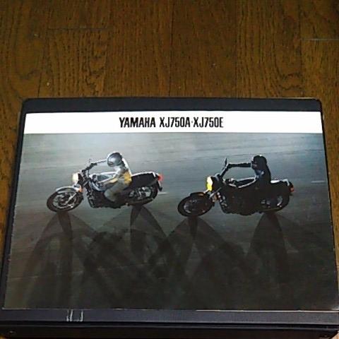 ヤマハ XJ750A XJ750E カタログ 1981年 _画像1