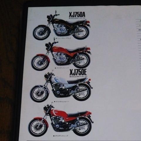 ヤマハ XJ750A XJ750E カタログ 1981年 _画像8