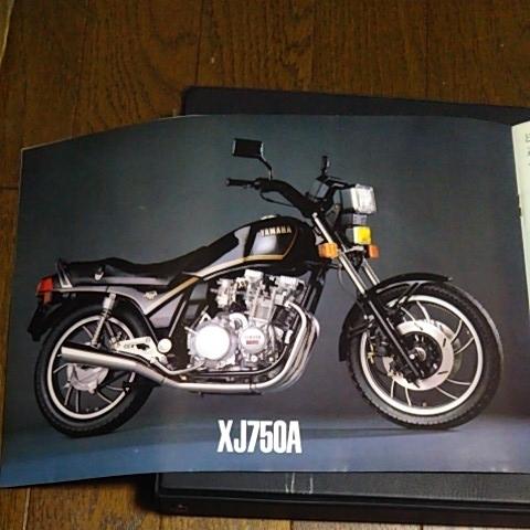 ヤマハ XJ750A XJ750E カタログ 1981年 _画像4