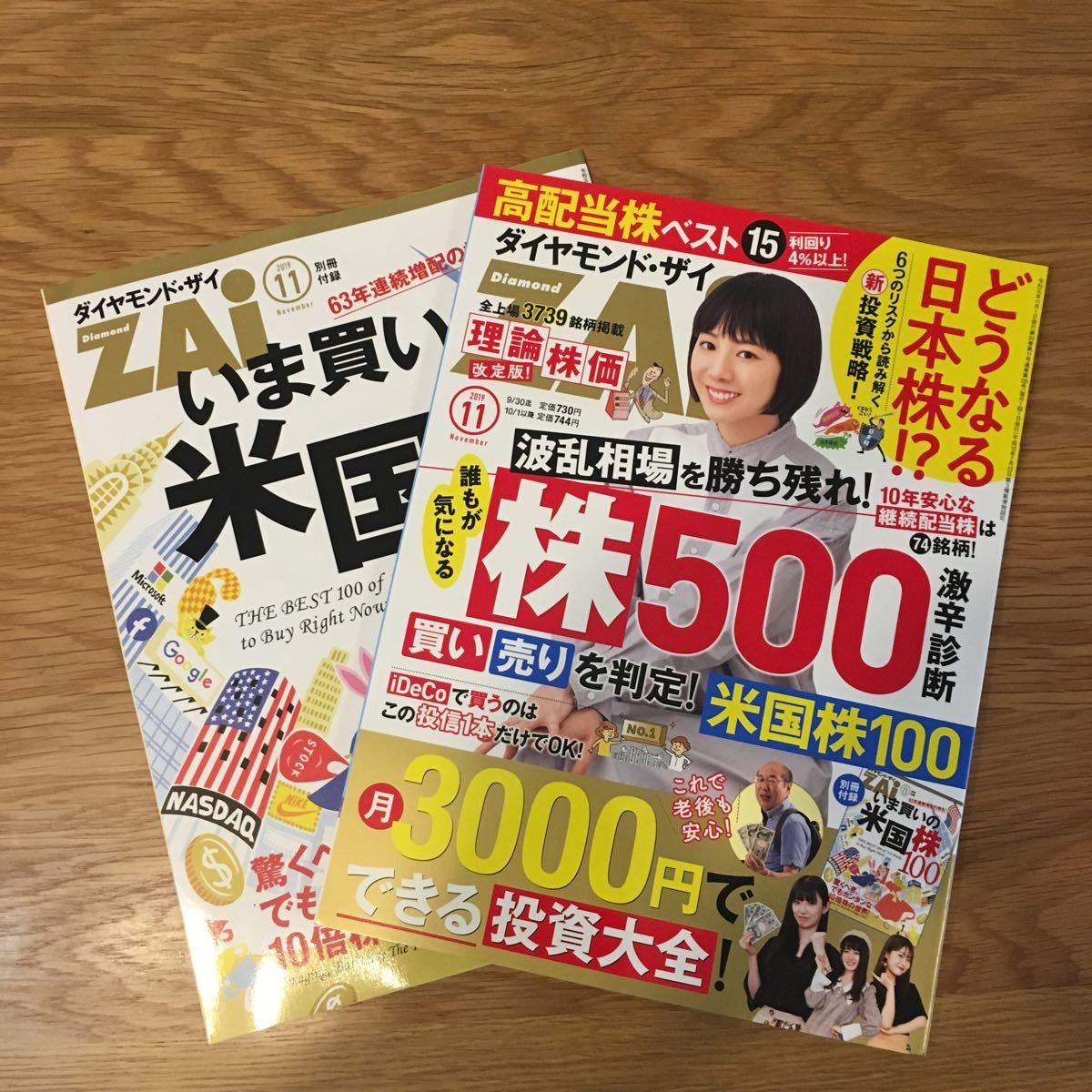 【即決】新着★ダイヤモンド・ザイ ZAi ★2019年11月
