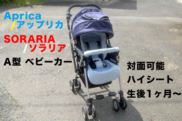 【379】Aprica/アップリカ■SORARIA/ソラリア■A型 ベビーカー 対面可能 生後1ヶ月~_画像1
