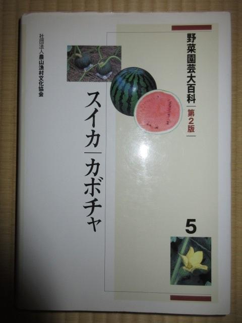 第2版 野菜園芸大百科 第5巻 スイカ カボチャ 農文協 9,500円_画像6