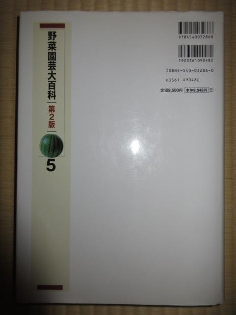 第2版 野菜園芸大百科 第5巻 スイカ カボチャ 農文協 9,500円_画像7