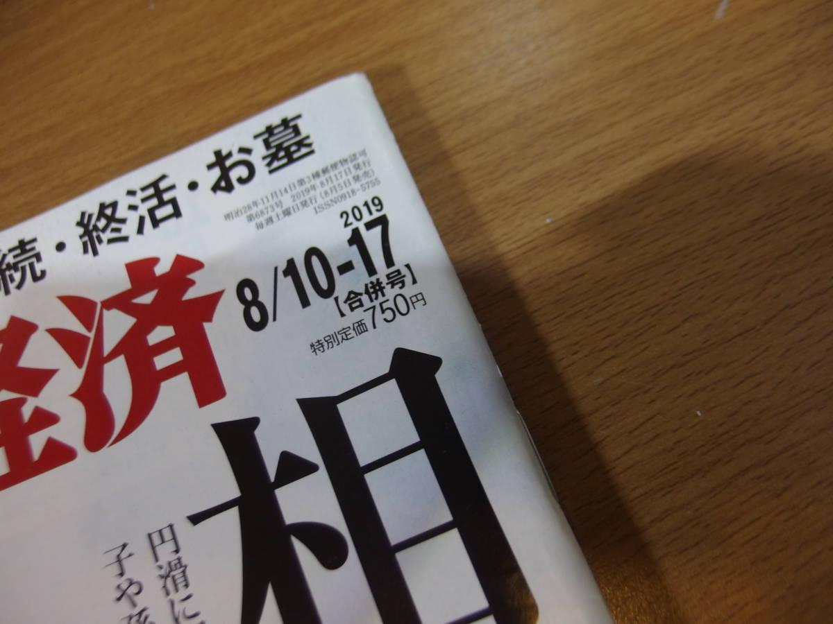週刊東洋経済 相続の最新ルール すぐに始める終活 2019年8月10日ー17日_画像2