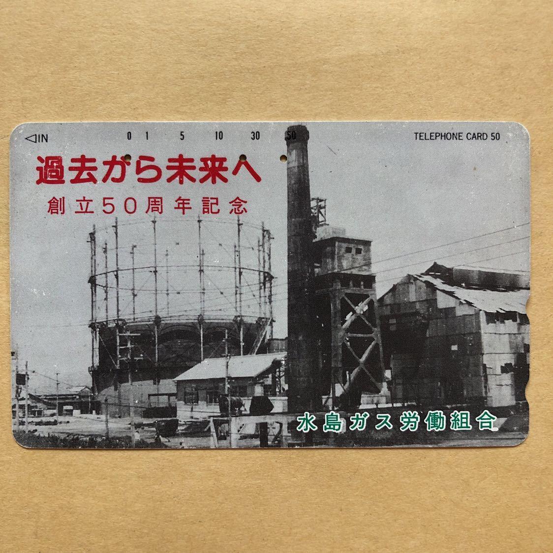 ヤフオク! - 【使用済】 テレカ 水島ガス労働組合 創立50周年...