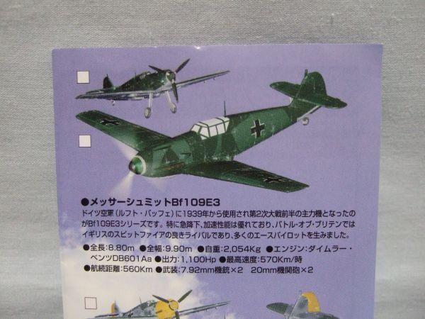 バンダイ 1/144 ウイングクラブコレクション1 『Bf109E3 着地タイプ』_画像4