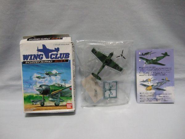 バンダイ 1/144 ウイングクラブコレクション1 『Bf109E3 着地タイプ』_画像3