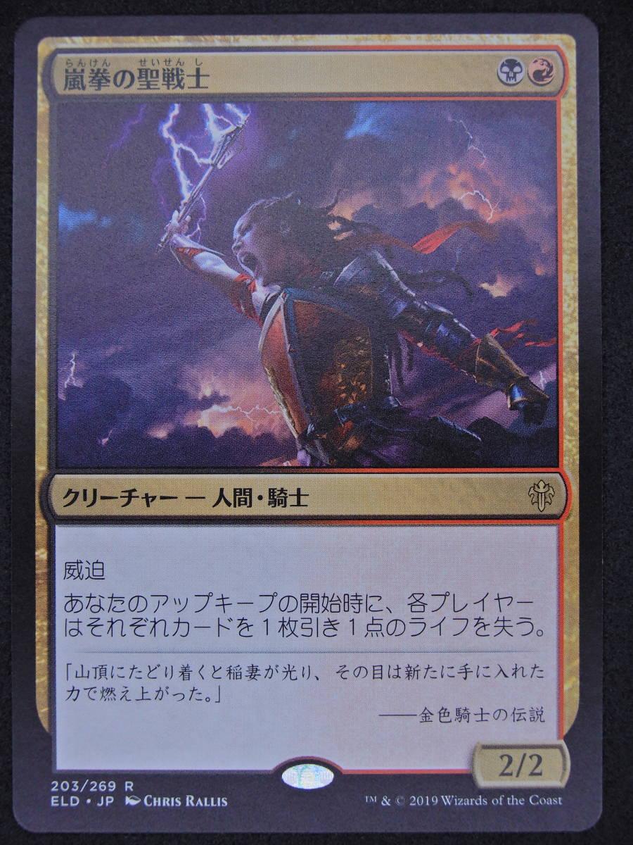 MTG ELD(エルドレインの王権)嵐拳の聖戦士/Stormfist Crusader(日本語版・数量4枚)_画像1