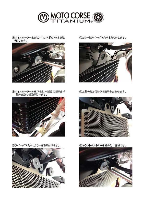 新品 チタニウムプロテクションスクリーン ラジエター for BMW R nineT / RnineT RACER / RnineT SCRAMBLER / RnineT PURE_画像7