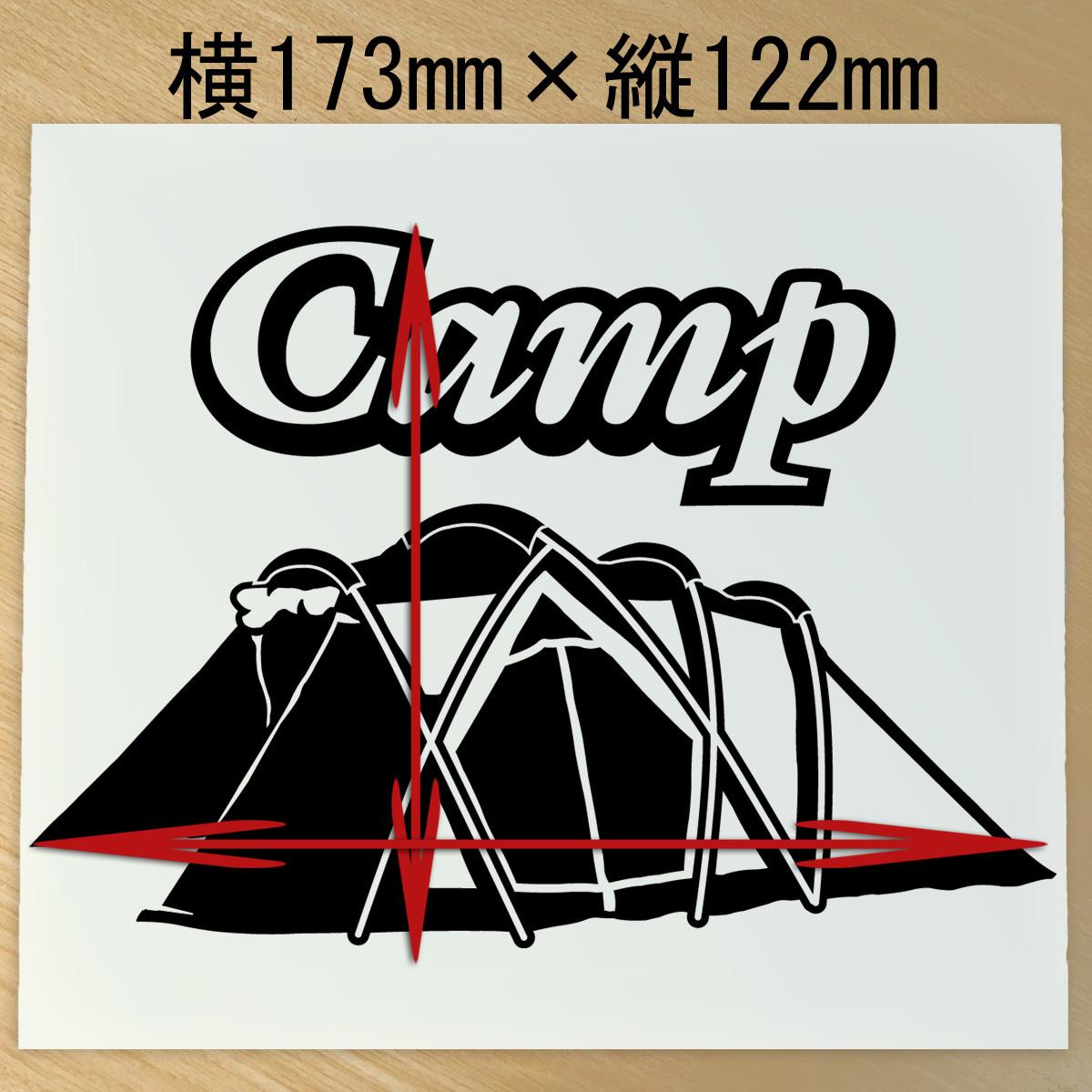 ●キャンプ  キャンパー ステッカー テント イラスト リビングシェルロングPro NO626C_画像2