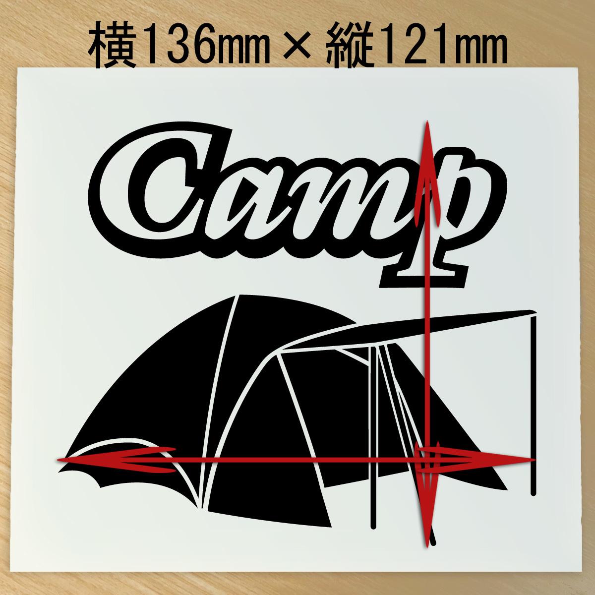 ●キャンプ  キャンパー ステッカー テントイラスト NO626F_画像2