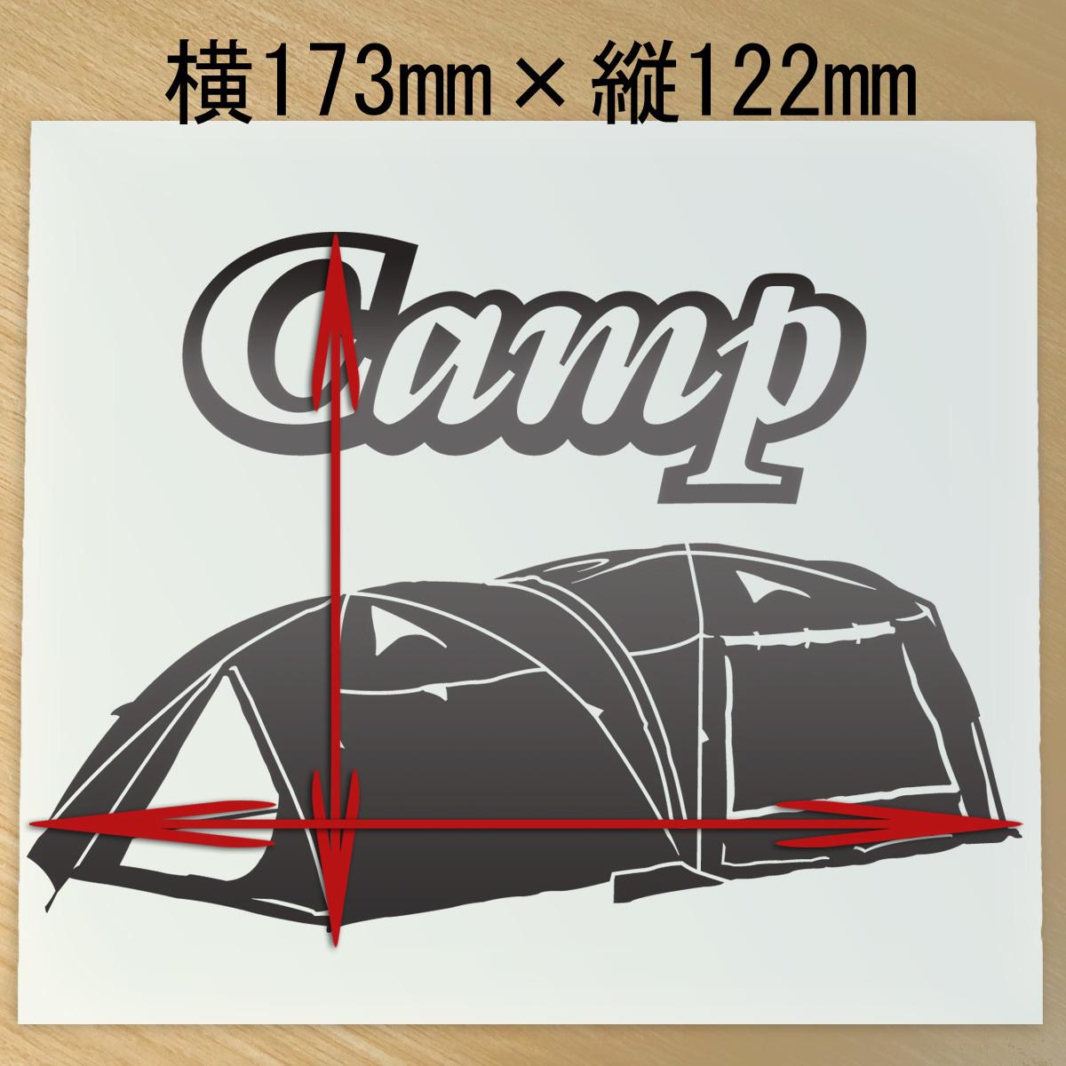 ●キャンプ キャンパー ステッカー テントイラスト ツールームドーム NO626E_画像3