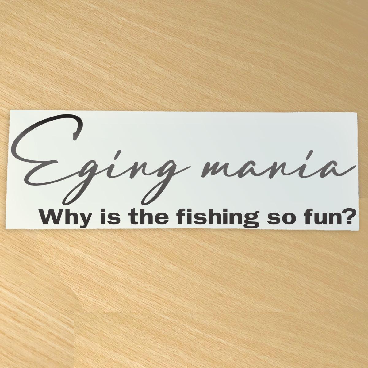 Sportsmindではなくて、エギングマニア 餌木釣りステッカー Why is the fishing so fun?どうして釣りはこんなに楽しいのか?NO521E_画像4