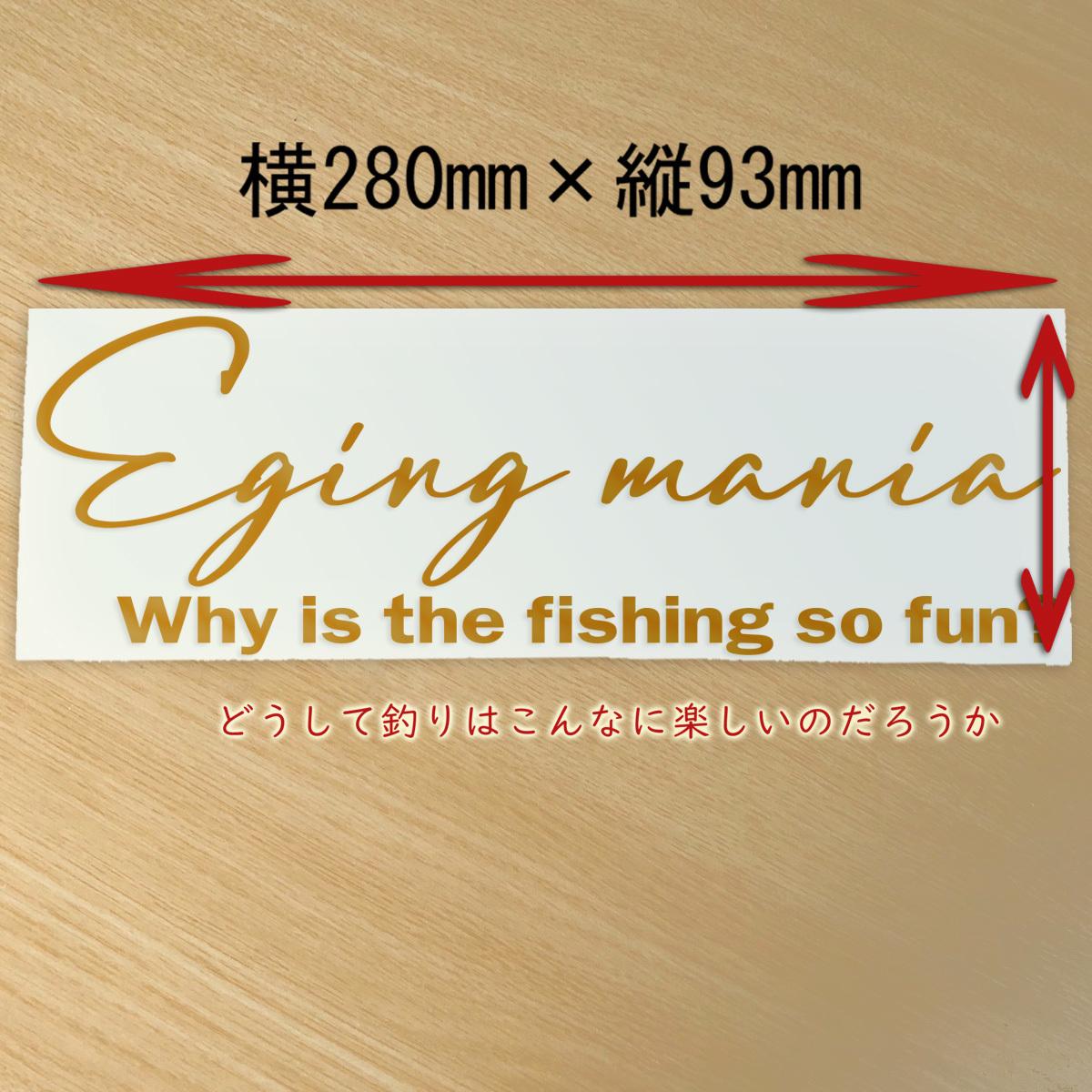 Sportsmindではなくて、エギングマニア 餌木釣りステッカー Why is the fishing so fun?どうして釣りはこんなに楽しいのか?NO521E_画像2