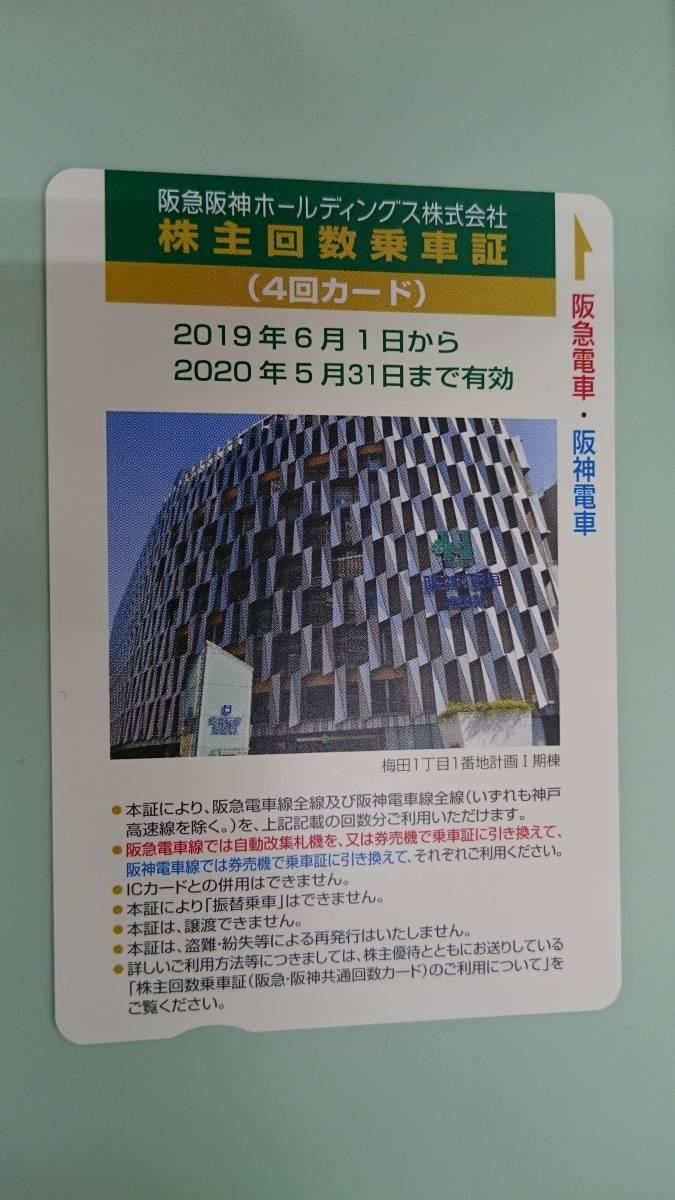 阪急阪神ホールディングス株式会社 株主優待乗車証 4回カード 2020年5月31日まで有効