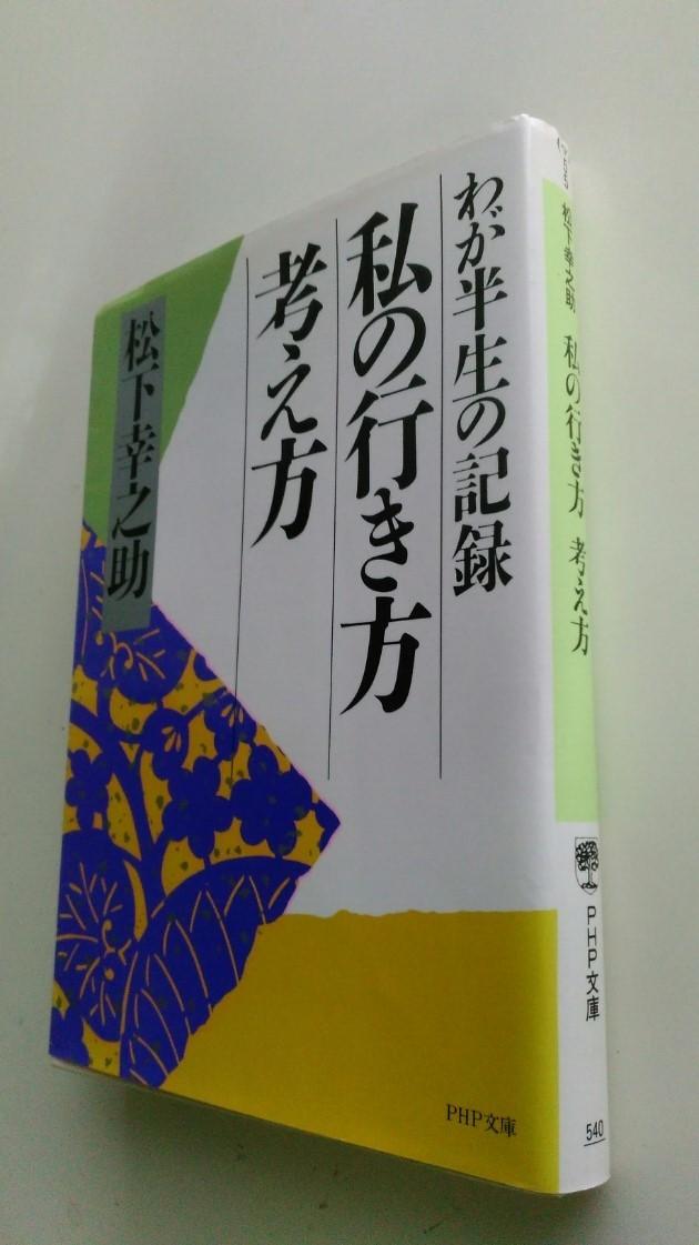 古本です。私の行き方 考え方 松下幸之助 PHP文庫 の1冊です、写真を参考に見てください、ほぼ文庫版本です。