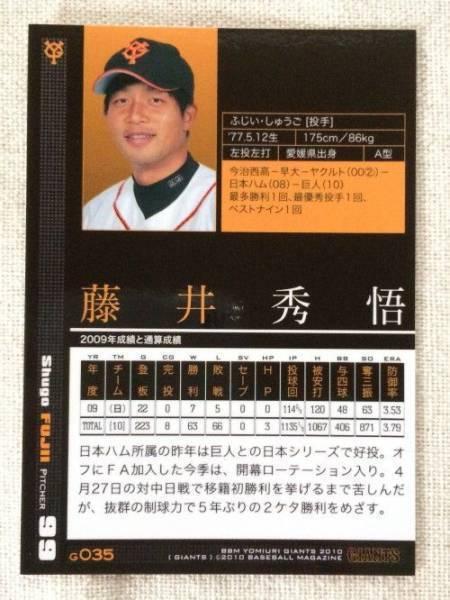 2010BBMカード 藤井秀悟 G035★読売ジャイアンツ 巨人_画像2