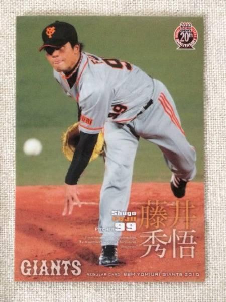 2010BBMカード 藤井秀悟 G035★読売ジャイアンツ 巨人_画像1