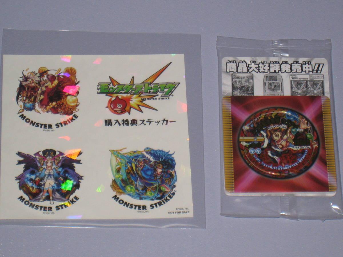 3DS モンスターストライク 特典ステッカー 火之夜藝速男神 カグツチ ディスク付 _画像3