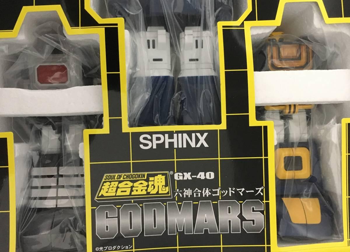 超合金魂 GX-40 六神合体ゴッドマーズ_画像7