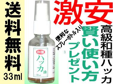 和種ハッカ油33mlスプレーボトル入りペパーミントオイルアロマエッセンシャルオイル日本古来の和はっか油和ハッカスプレー ミントオイル×_画像1