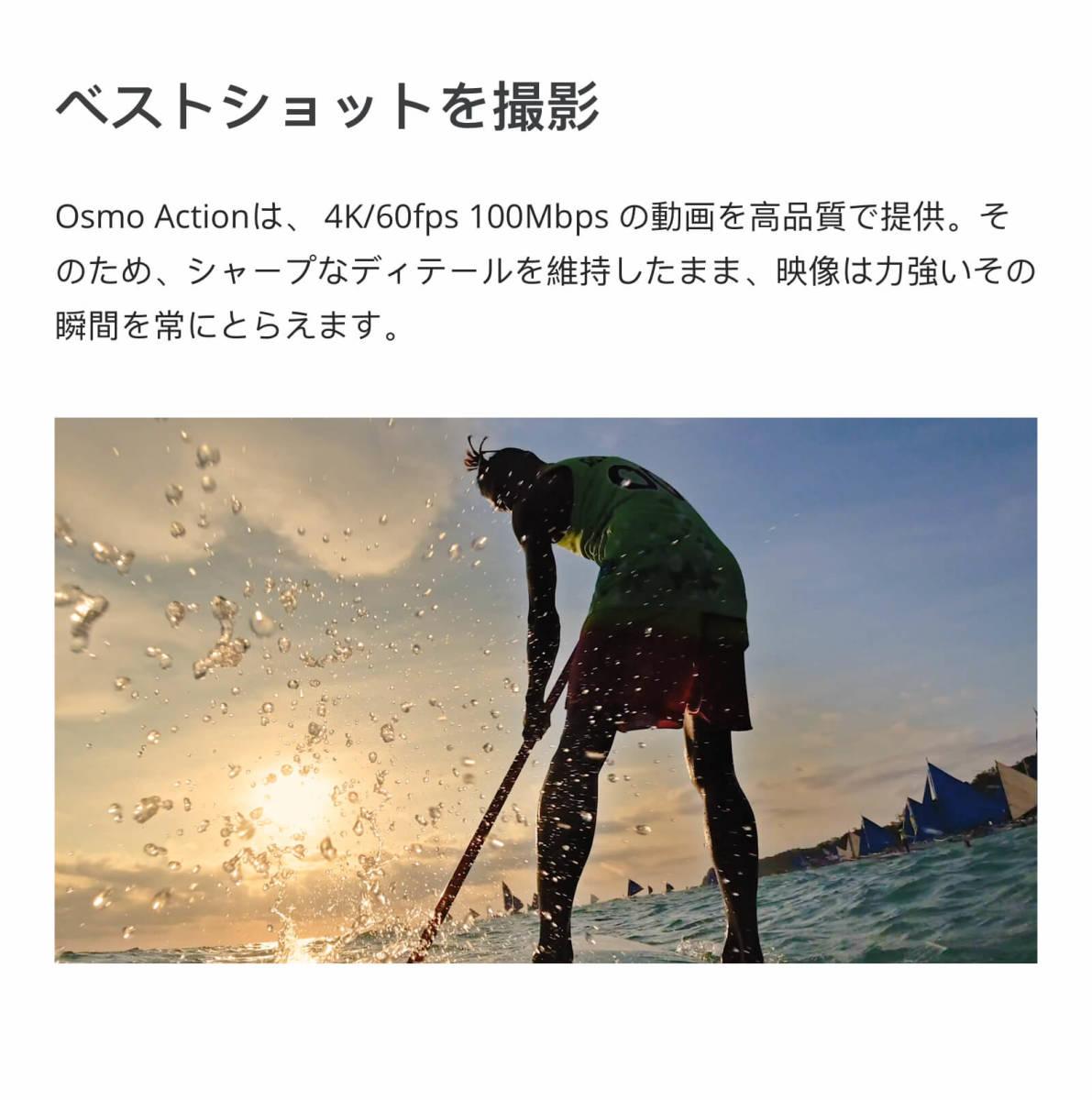 新商品◆DJI OSMO ACTION アクションカメラ 4K動画 防水 新品 _画像9
