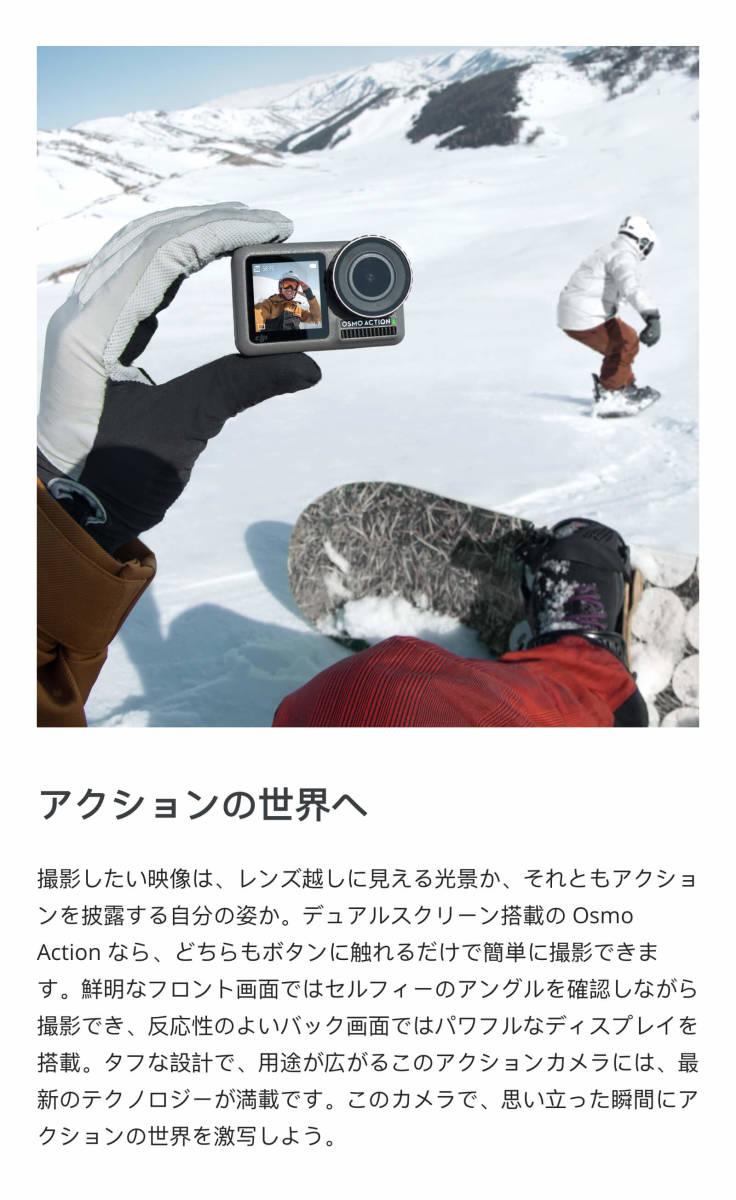 新商品◆DJI OSMO ACTION アクションカメラ 4K動画 防水 新品 _画像7