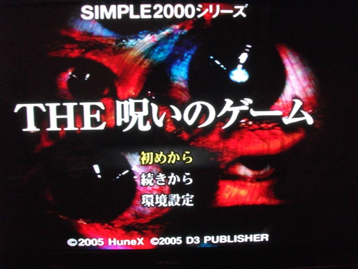 激レア!THE呪いのゲーム(実写多数グロい!)
