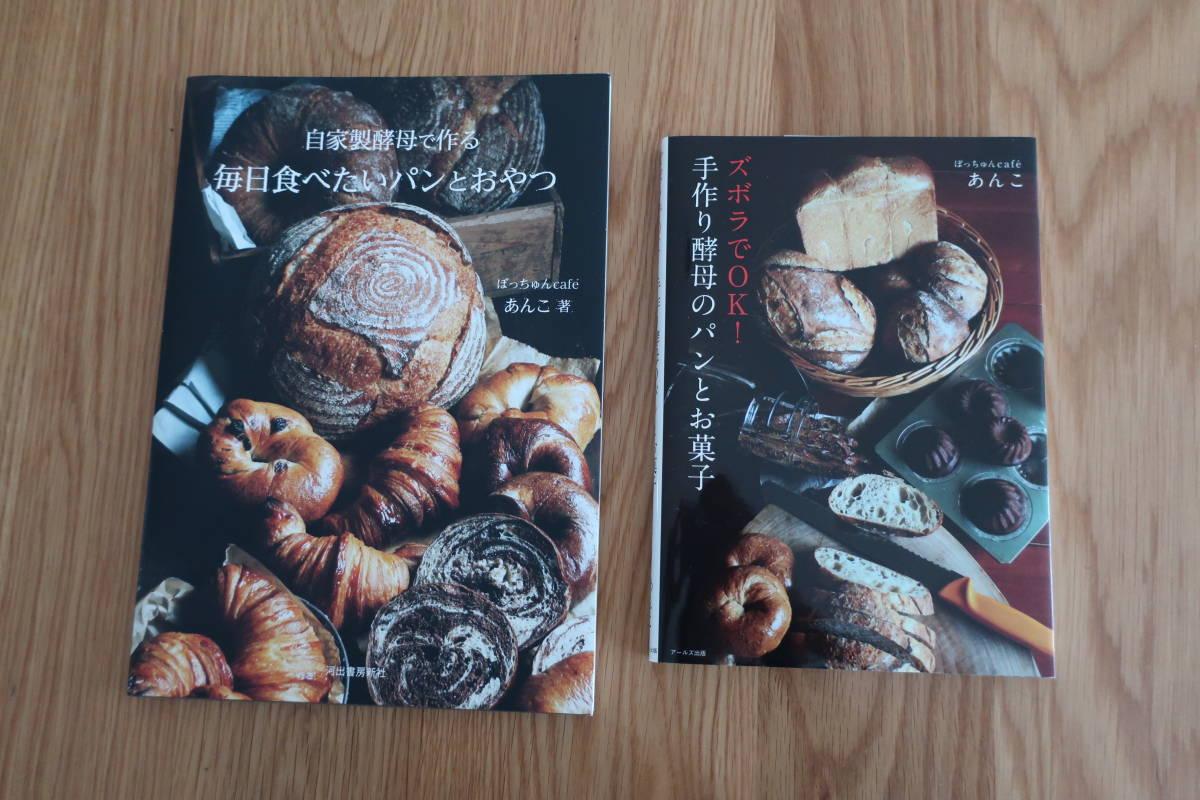 パンレシピ本5冊セット_画像2