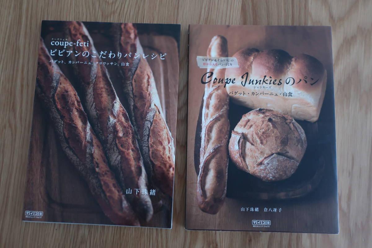 パンレシピ本5冊セット