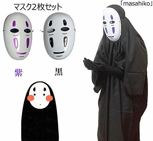 ■複数セール■ おひとり様1点まで! 千と千尋の神隠し コスプレ カオナシ (衣装、黒マスク、紫マスク、手袋) 4点セット サイズL サイズM