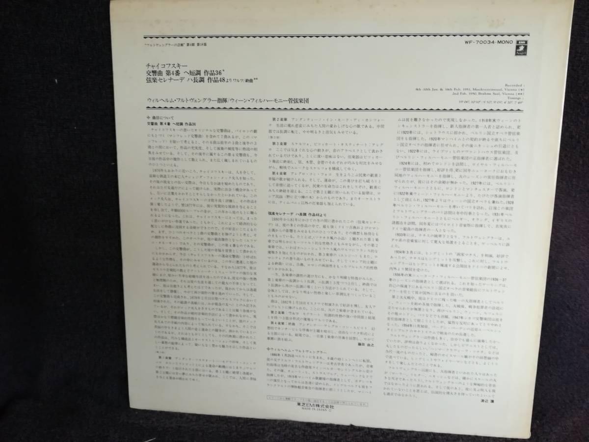【レコード】 フルトヴェングラー 「チャイコフスキー 交響曲第4番」 ウイーン・フィル   個人収集品です_画像2