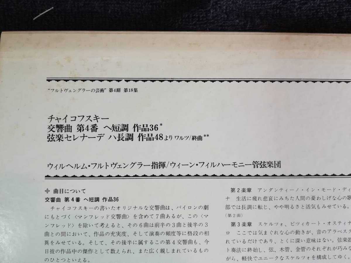 【レコード】 フルトヴェングラー 「チャイコフスキー 交響曲第4番」 ウイーン・フィル   個人収集品です_画像3