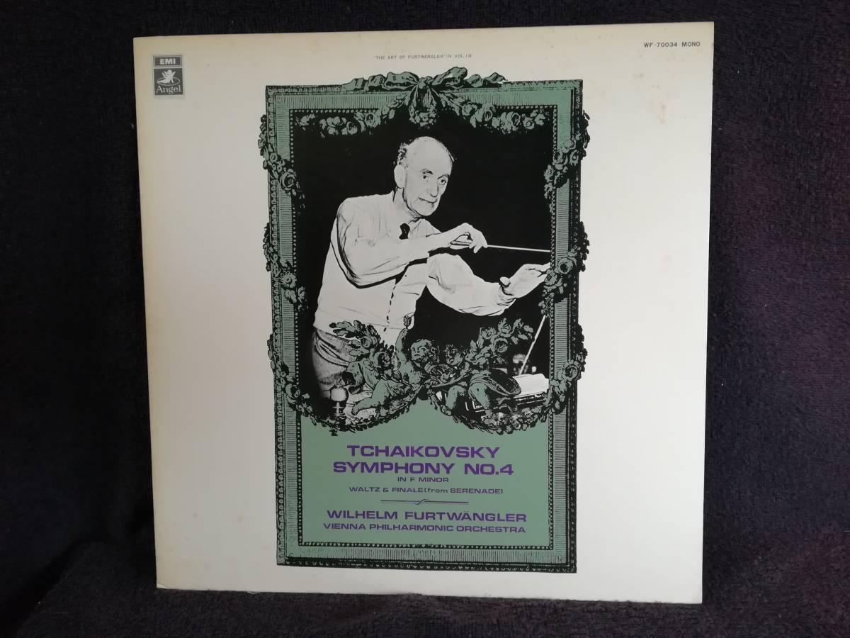【レコード】 フルトヴェングラー 「チャイコフスキー 交響曲第4番」 ウイーン・フィル   個人収集品です