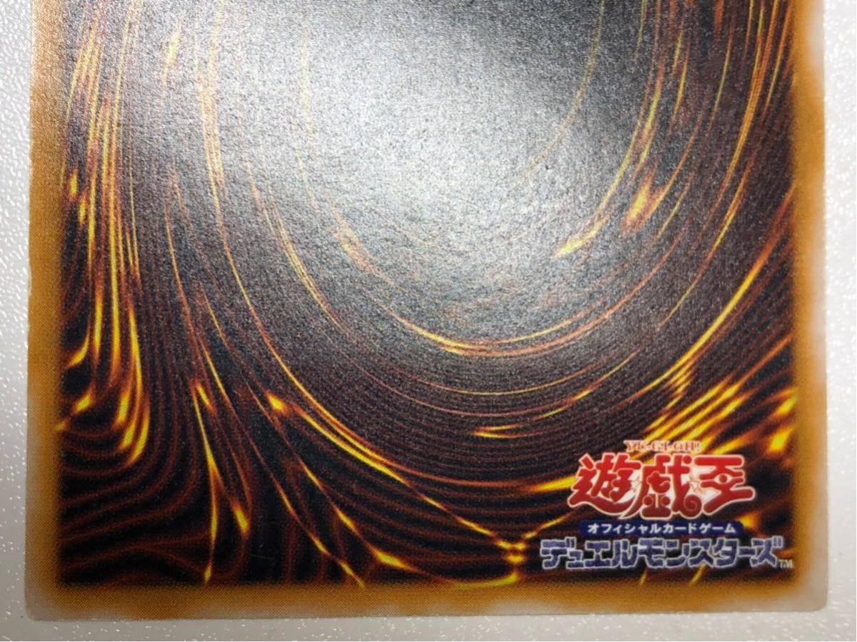 【極上 青艶 】遊戯王 青眼の白龍 ほぼ完美品 レリーフ SM-51 ブルーアイズホワイトドラゴン アルティメット 9-4_画像10