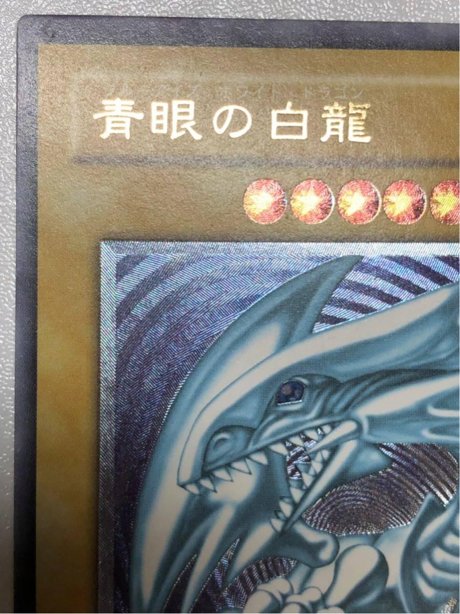 【極上 青艶 】遊戯王 青眼の白龍 ほぼ完美品 レリーフ SM-51 ブルーアイズホワイトドラゴン アルティメット 9-4_画像4