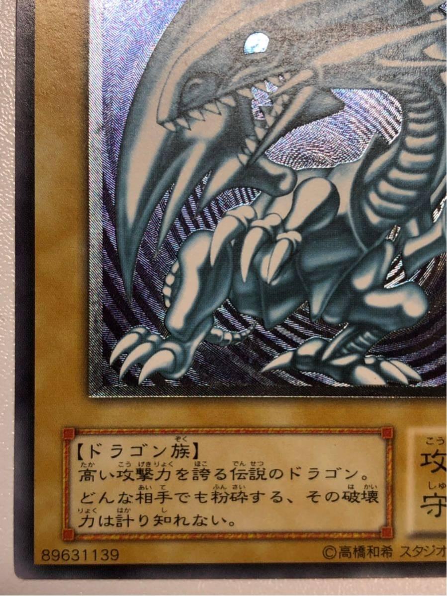 【極上 青艶 】遊戯王 青眼の白龍 ほぼ完美品 レリーフ SM-51 ブルーアイズホワイトドラゴン アルティメット 9-4_画像6