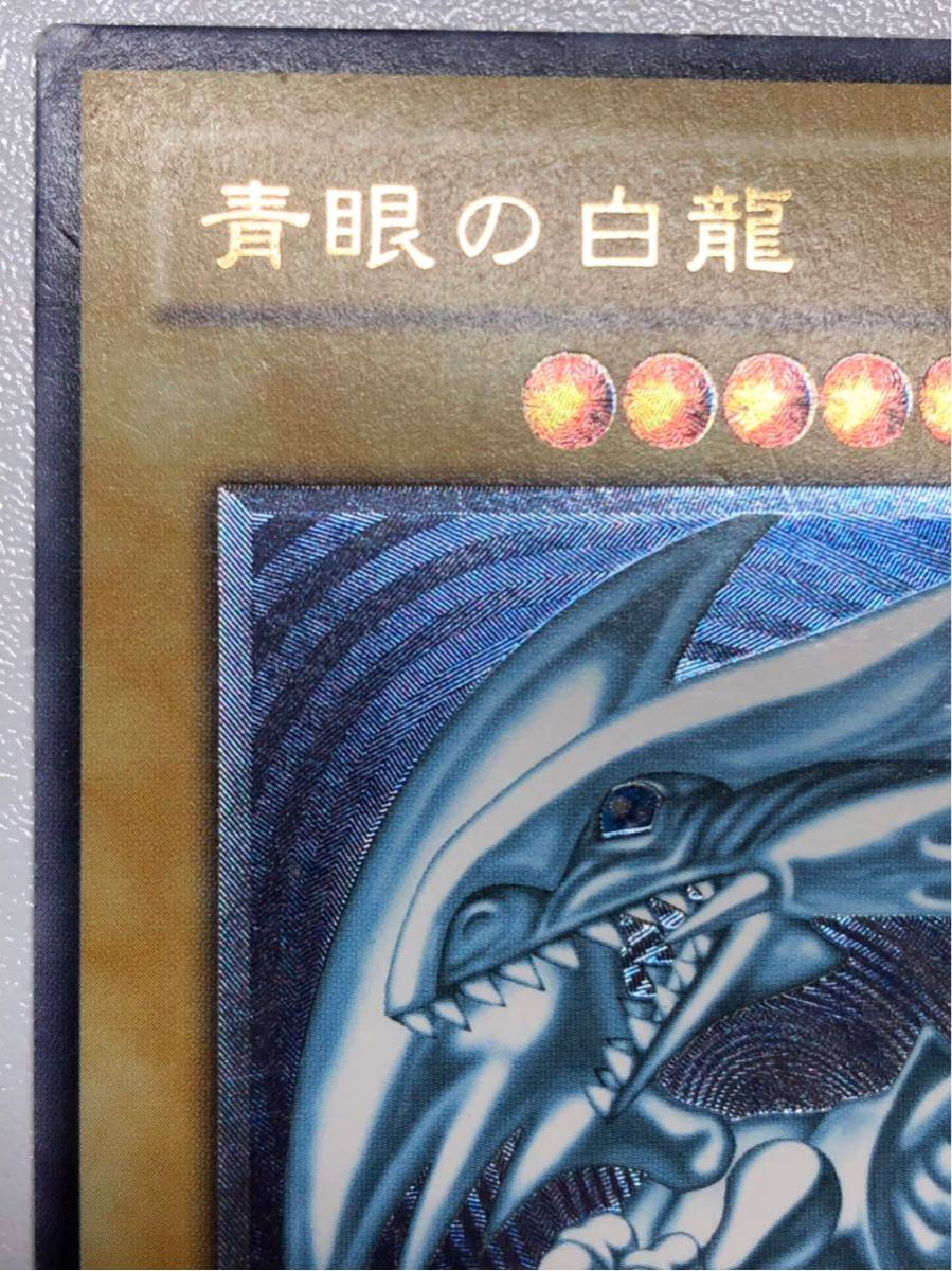 【超青艶 スクリューダウン大】遊戯王 青眼の白龍 レリーフ ブルーアイズホワイトドラゴン アルティメット エラー 初期 濃青 9-18_画像4