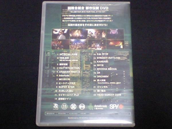DVD[韻踏合組合/都市伝説DVD]AMIDAだるまさんEVISBEATS420FAMILY達磨様HIDADDYだるまさんMINT_画像3