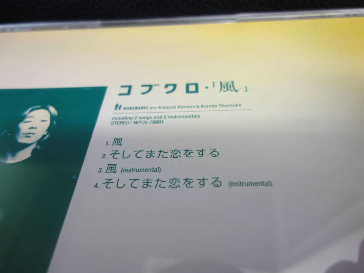 《中古》音楽CD 「コブクロ:風」 シングル そしてまた恋をする 邦楽_画像3